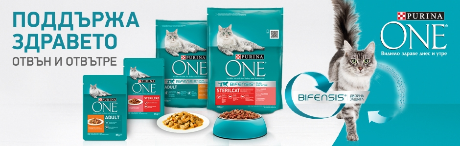 PURINA ONE produkti